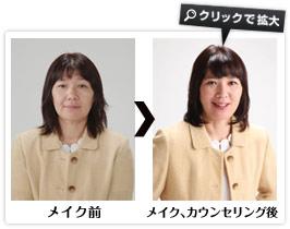 メイク前→メイク、カウンセリング後