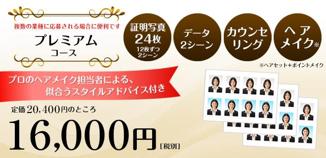 プレミアムコース 16,000円(税別): 証明写真24枚 データ2シーン付き +カウンセリング +ヘアメイク