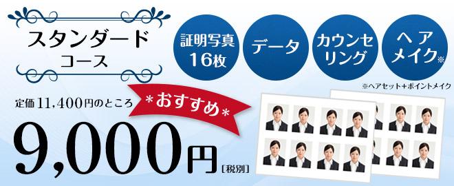 スタンダードコース 9,000円(税別): 証明写真16枚 データ付き +カウンセリング +ヘアメイク