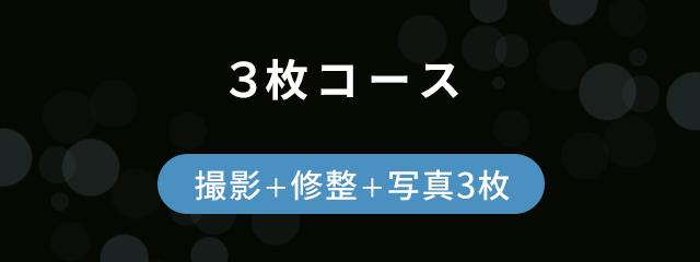 3枚コース 【撮影 + 修整 + 写真3枚】