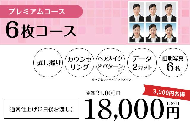 [プレミアムコース]6枚コース:21,000円(税別)試し撮り+カウンセリング+ヘアメイク2パターン+データ2カット+証明写真6枚