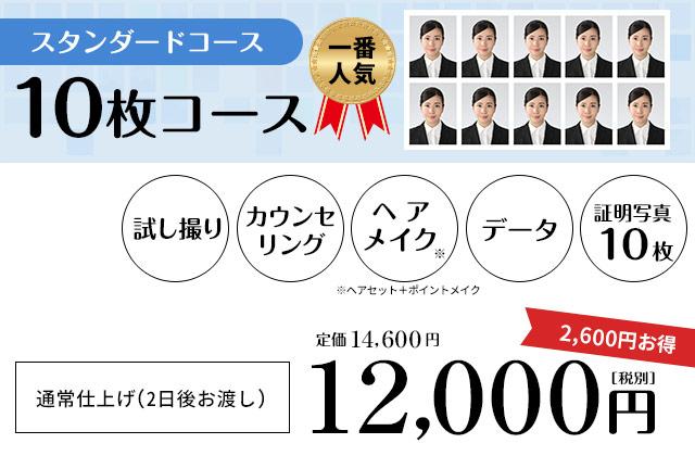 [スタンダードコース]10枚コース:12,000円(税別)試し撮り+カウンセリング+ヘアメイク+データ+証明写真10枚