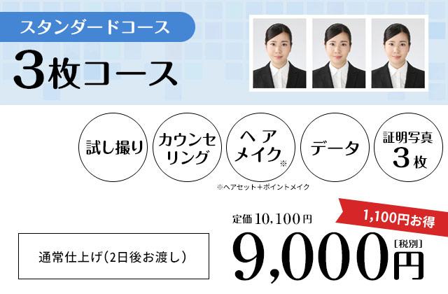 [スタンダードコース]3枚コース:9,000円(税別)試し撮り+カウンセリング+ヘアメイク+データ+証明写真3枚